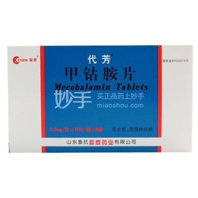 【代芳】 甲钴胺片 0.5毫克×20片