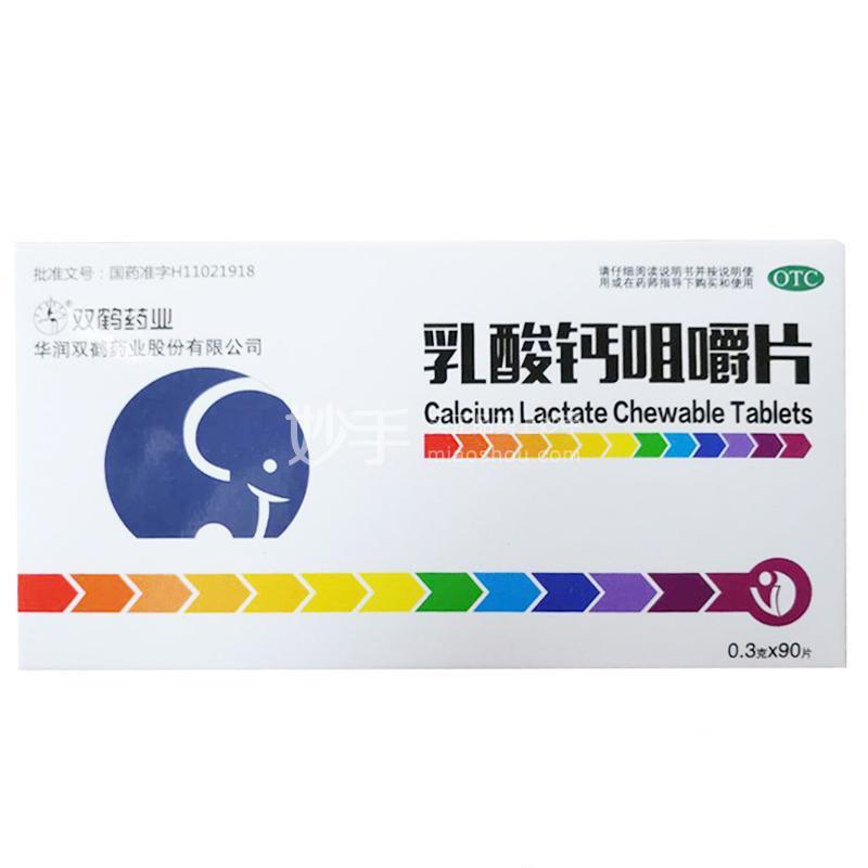 双鹤药业 乳酸钙咀嚼片 0.3克*90片