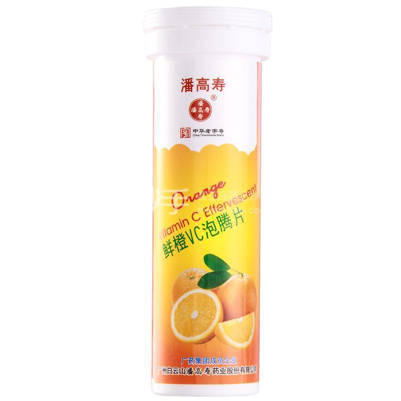 潘高寿 鲜澄VC泡腾片 40g(4.0g*10片)