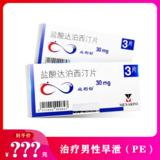 必利劲 盐酸达泊西汀片 30mg*3片