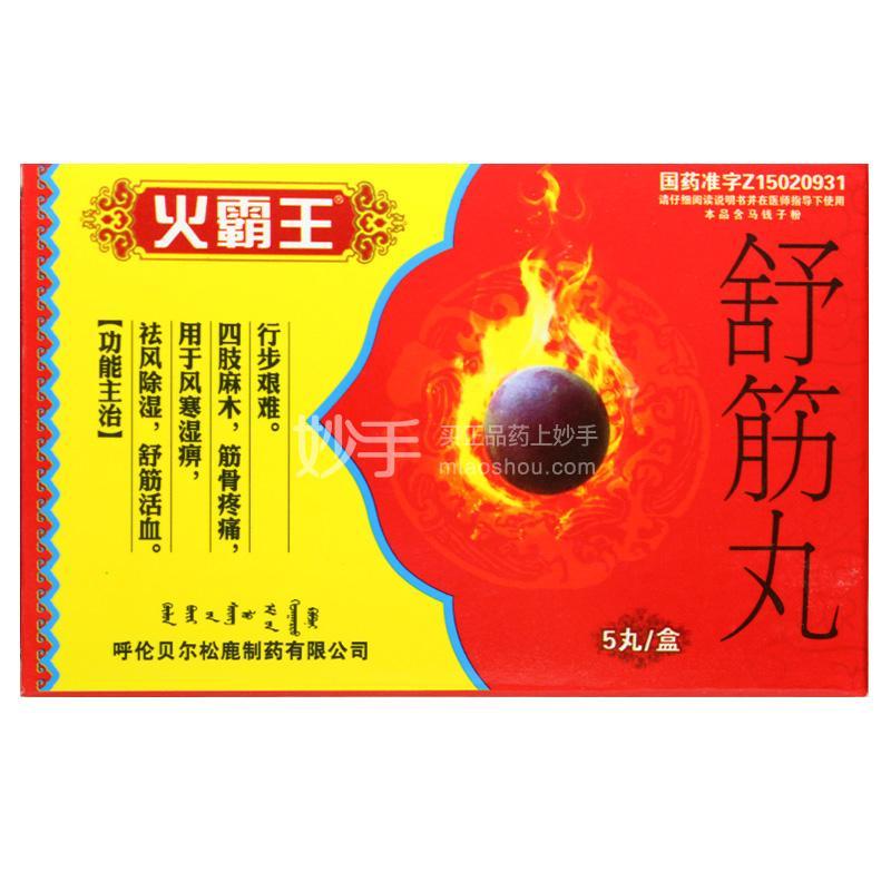 火霸王 舒筋丸 3g*5丸