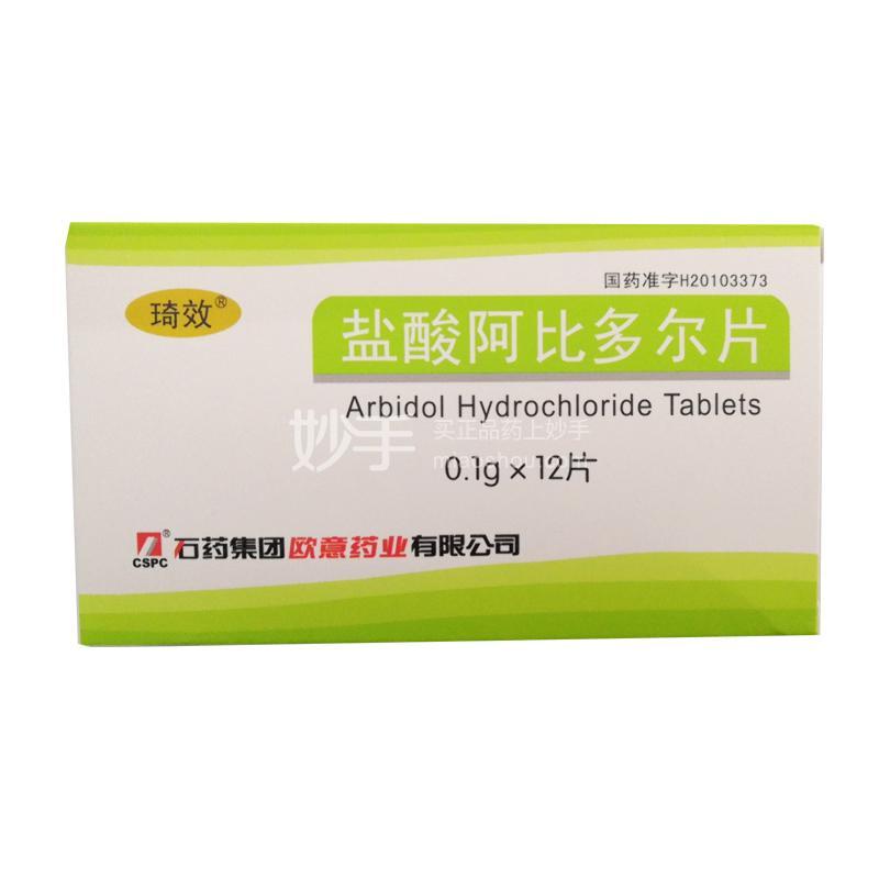 琦效 盐酸阿比多尔片 0.1g*12片