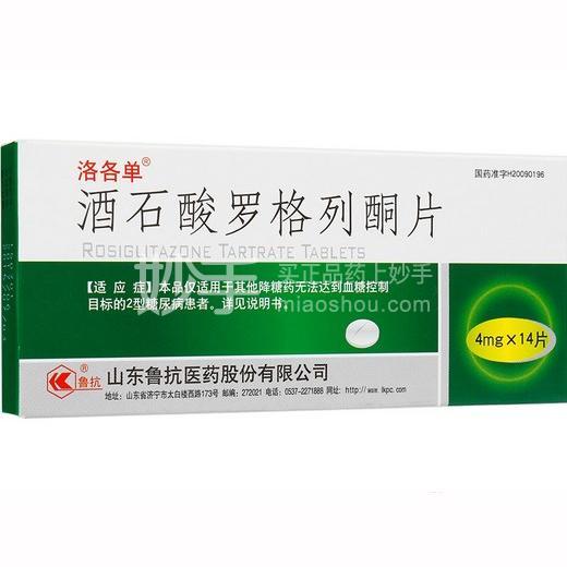 洛各单 酒石酸罗格列酮片 4mg*14片