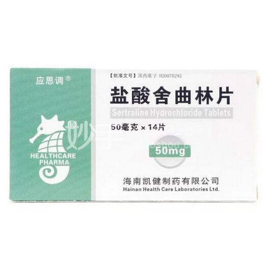 【凯健】盐酸舍曲林片 50mg*14s