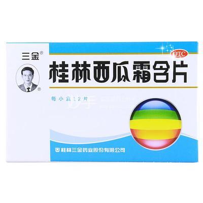 桂林三金 桂林西瓜霜含片 0.62g*12片