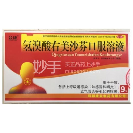 会康 氢溴酸右美沙芬口服液 10ml:15mg*9支
