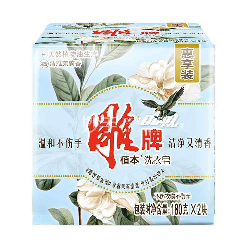 雕牌 洗衣皂(清雅茉莉香) 180g*2块