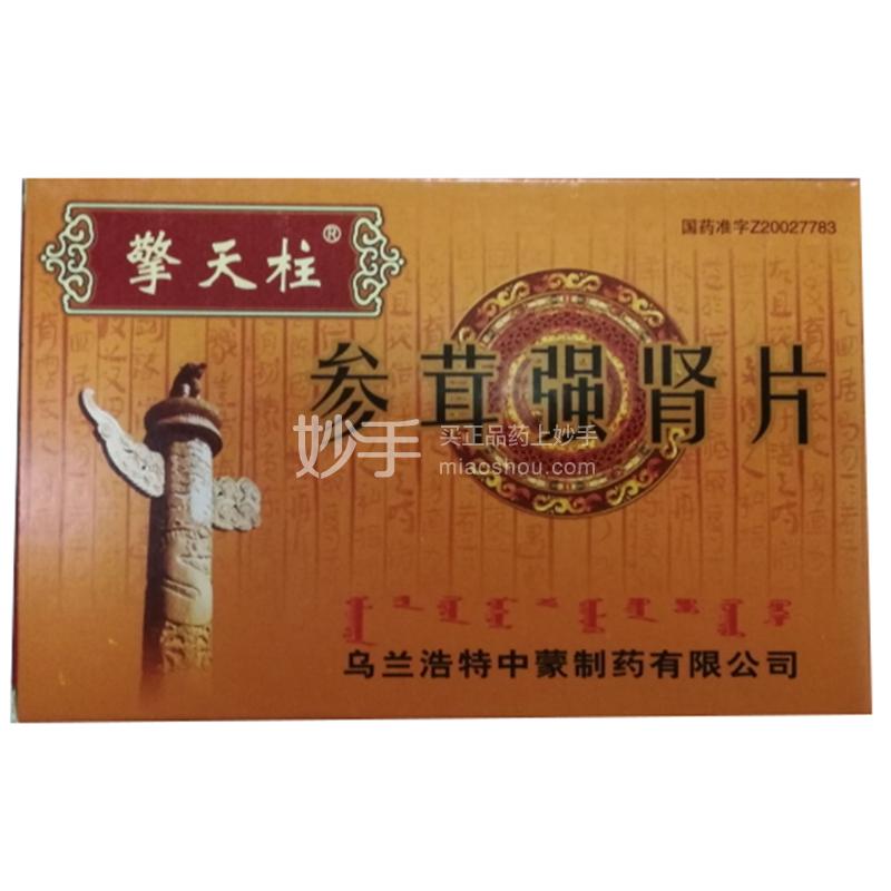 中蒙制药 参茸强肾片 0.25g*36片