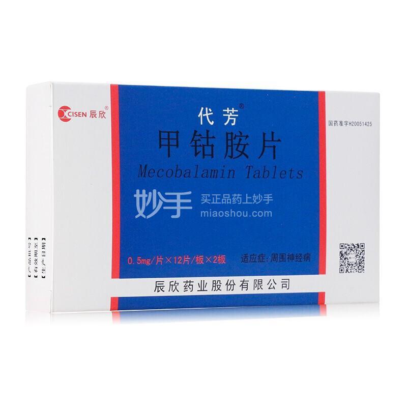 代芳 甲钴胺片 0.5mg*24片