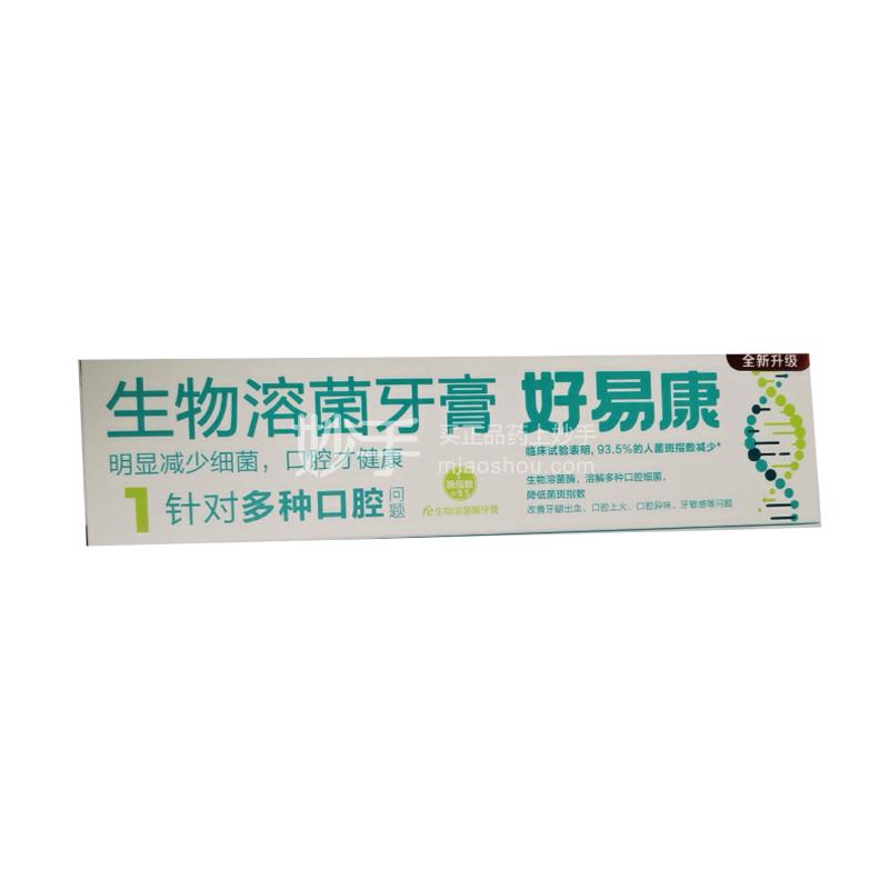 好易康 fe生物溶菌酶牙膏(1针对多种口腔问题)50g