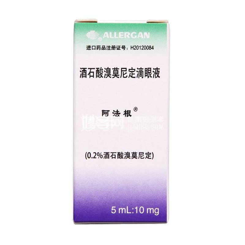阿法根 酒石酸溴莫尼定滴眼液 5ml:10mg