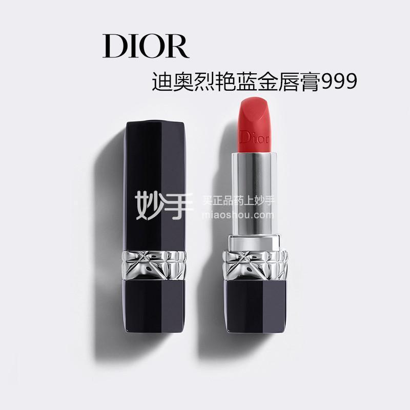 迪奥烈艳蓝金唇膏999(新)滋润版