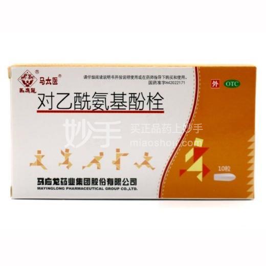 马应龙 对乙酰氨基酚栓 0.125g*10粒