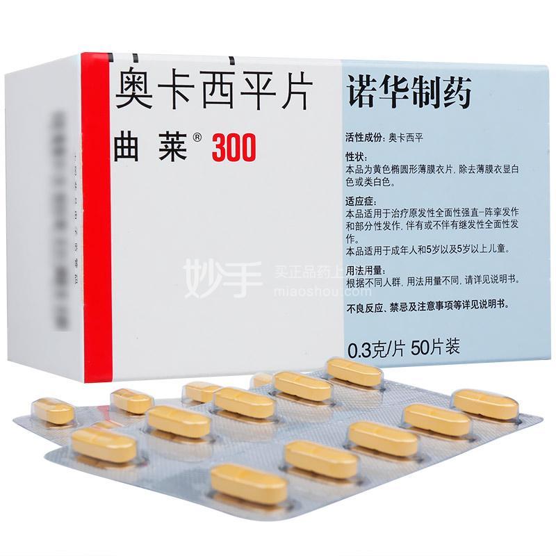 【曲莱】奥卡西平片 0.3g*50片