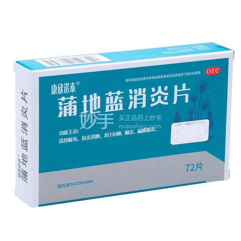 康欣诺泰 蒲地蓝消炎片 72片