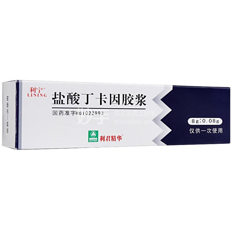 利宁 盐酸丁卡因胶浆 8g:80mg