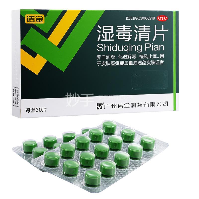 诺金 湿毒清片 0.6g*30片
