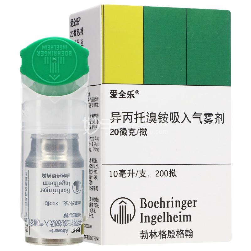 异丙托溴铵气雾剂
