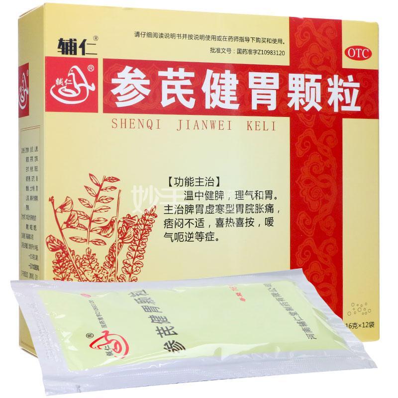辅仁 参芪健胃颗粒 16g*12袋