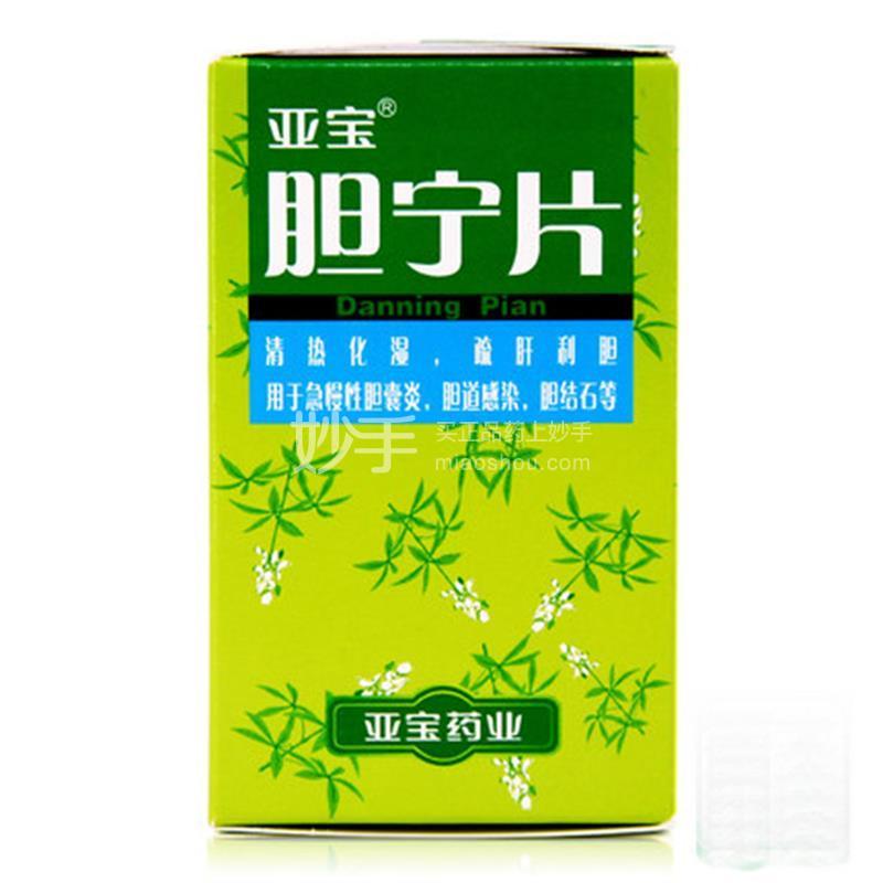 【亚宝】胆宁片   0.25g*100s