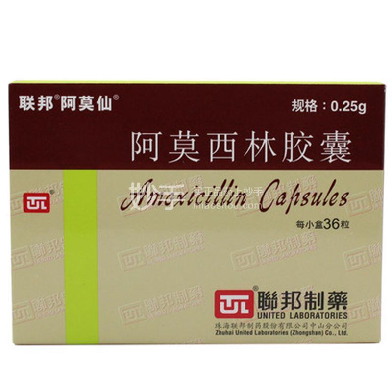 阿莫仙 阿莫西林胶囊 0.25g*36粒