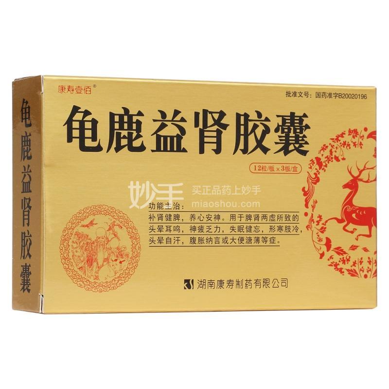 康寿 龟鹿益肾胶囊 0.36g*12粒*3板