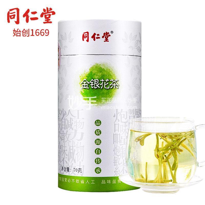 北京同仁堂(TRT)金银花茶70g 无硫熏茶叶
