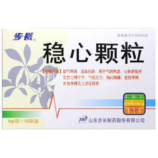 【5盒特惠】步长 稳心颗粒 9g*18袋*5盒