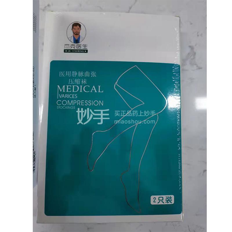 (杰克医生)医用静脉曲张袜 二级中筒式肤色露趾S