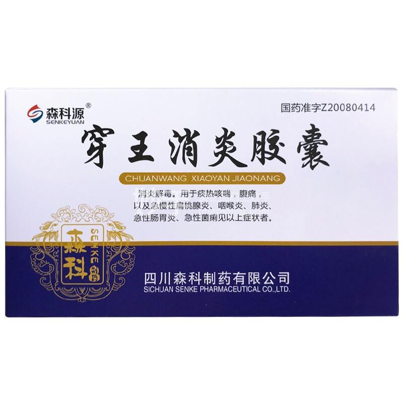 森科制药 穿王消炎胶囊 0.22g*24粒