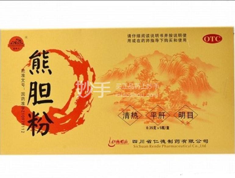 熊岭山 熊胆粉 0.35g*5瓶