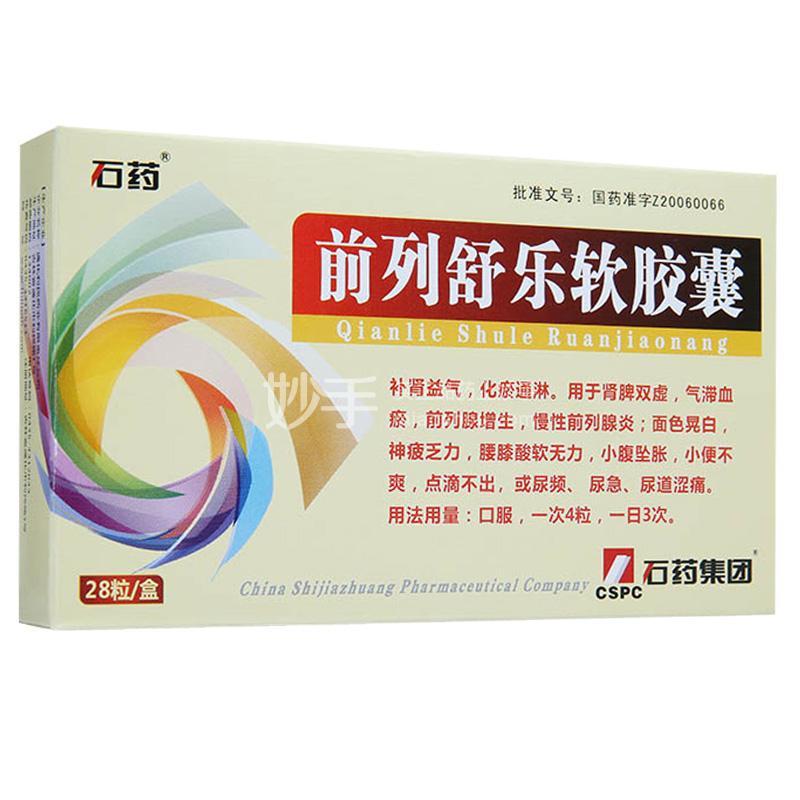 石药 前列舒乐软胶囊 0.6g*28粒/盒