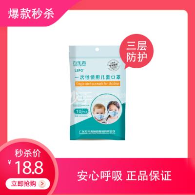 万年青/LSPG 一次性使用儿童口罩(灭菌级) 14cm*9cm-3层*10只(耳挂式)