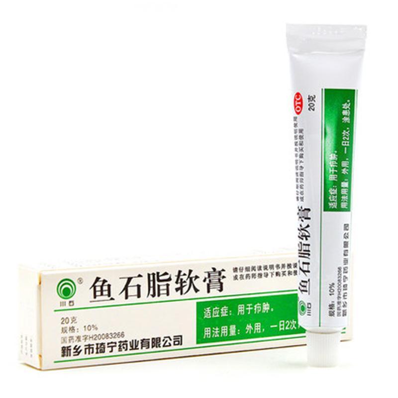 川石 鱼石脂软膏 (10% )20g