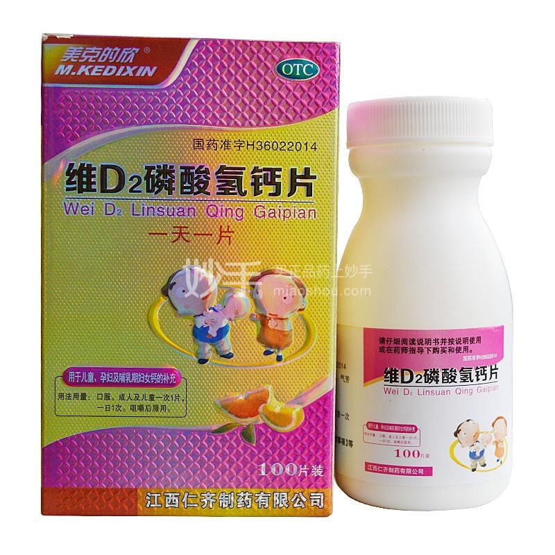 美克的欣 维D2磷酸氢钙片 100片