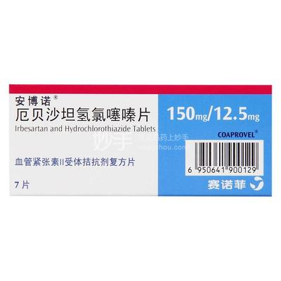 安博诺 厄贝沙坦氢氯噻嗪片 150mg:12.5mg*7粒
