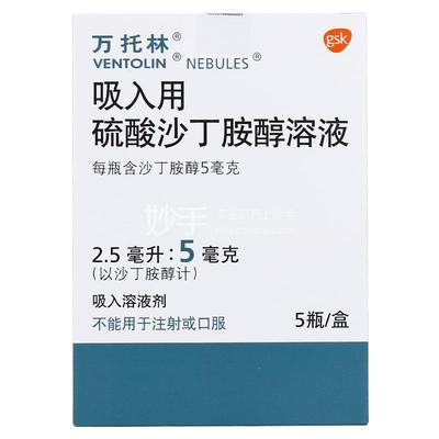 万托林 吸入用硫酸沙丁胺醇溶液 5mg/2.5ml*5瓶
