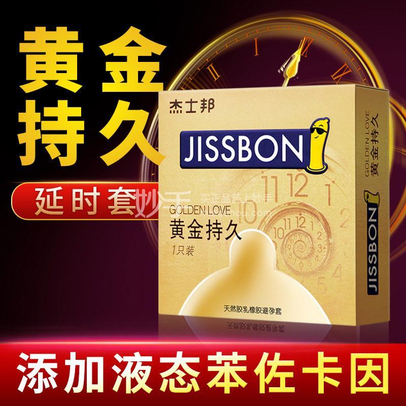 杰士邦 避孕套   黄金持久装 1只(53mm)