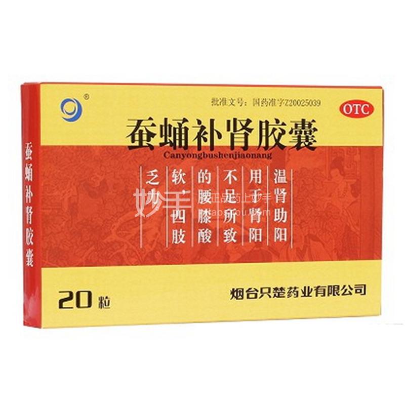 福安 蚕蛹补肾胶囊 0.5g*20粒