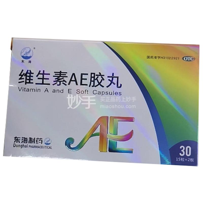 东海 维生素AE胶丸 (VA5000ug*VE20mg)*15粒*2板