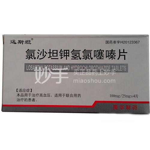 远斯坦 氯沙坦钾氢氯噻嗪片 100mg:25mg*4片