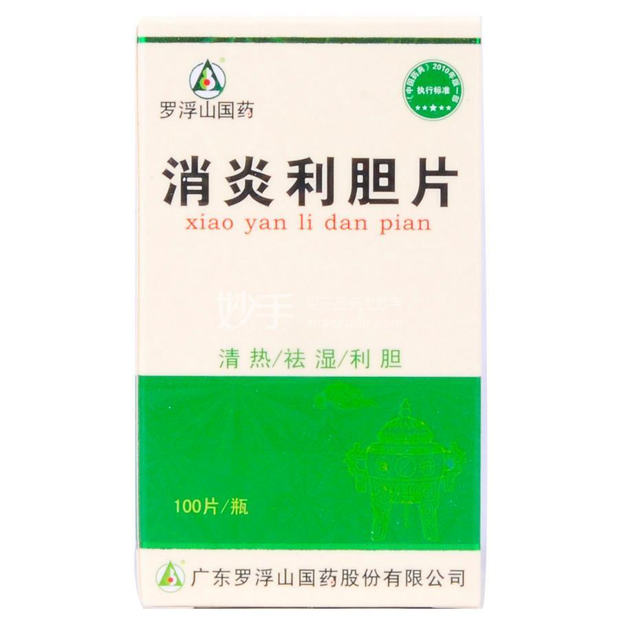 罗浮山国药 消炎利胆片 0.25g*100片