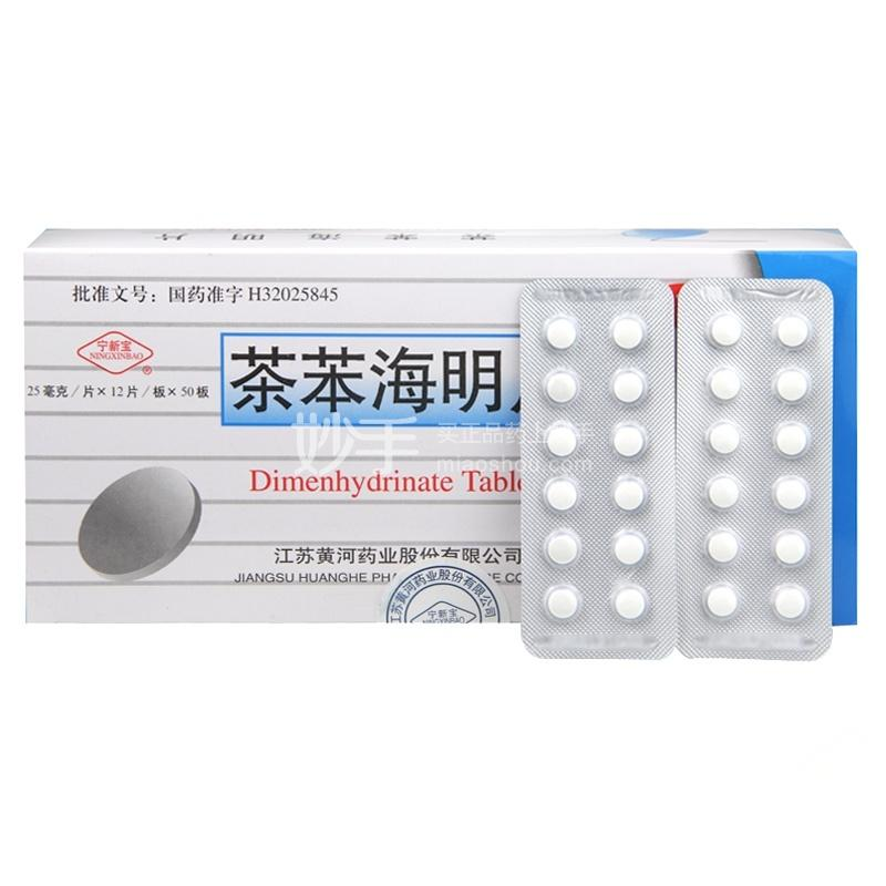 宁新宝 茶苯海明片 25mg*12片*1板