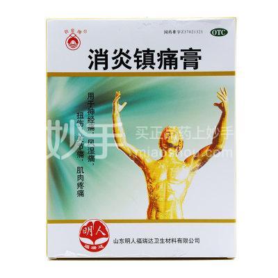 白泉牌 消炎镇痛膏 6.5cm*10cm*12片