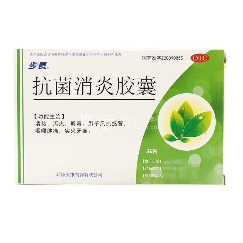 步长 抗菌消炎胶囊 0.27g*12粒*3板