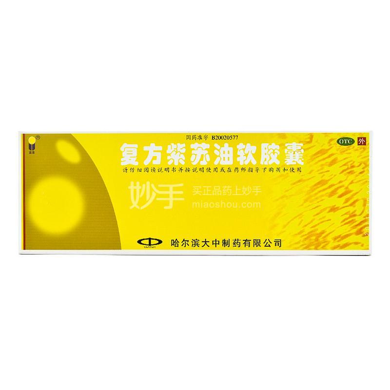 蓝金 复方紫苏油软胶囊 0.5g*20粒/盒