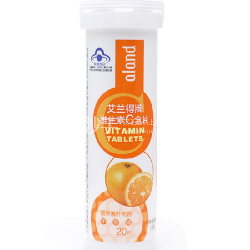 艾兰得 维生素C含片(橘子味) 0.65g*30片