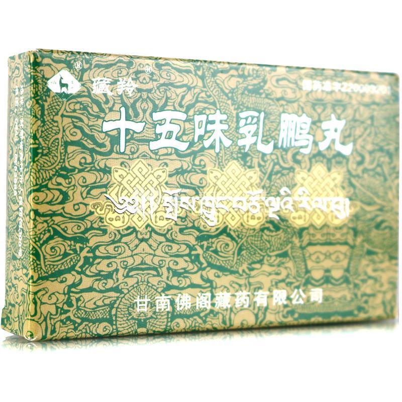 藏羚 十五味乳鹏丸 0.3g*15丸