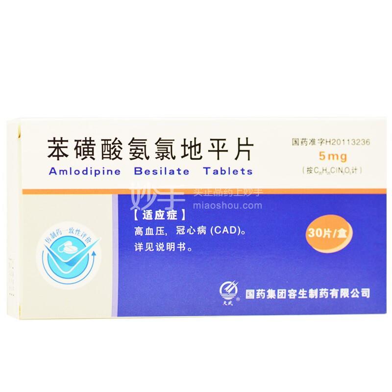 天武 苯磺酸氨氯地平片 5mg*30片