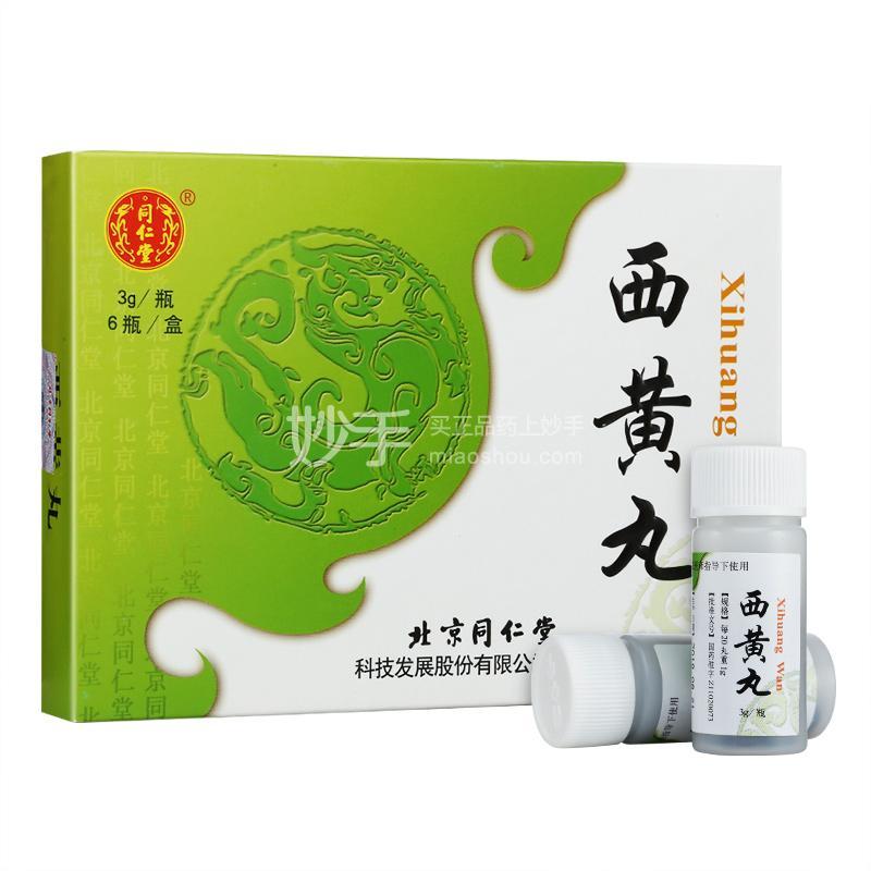 西黄丸3g*6瓶(人工牛黄)